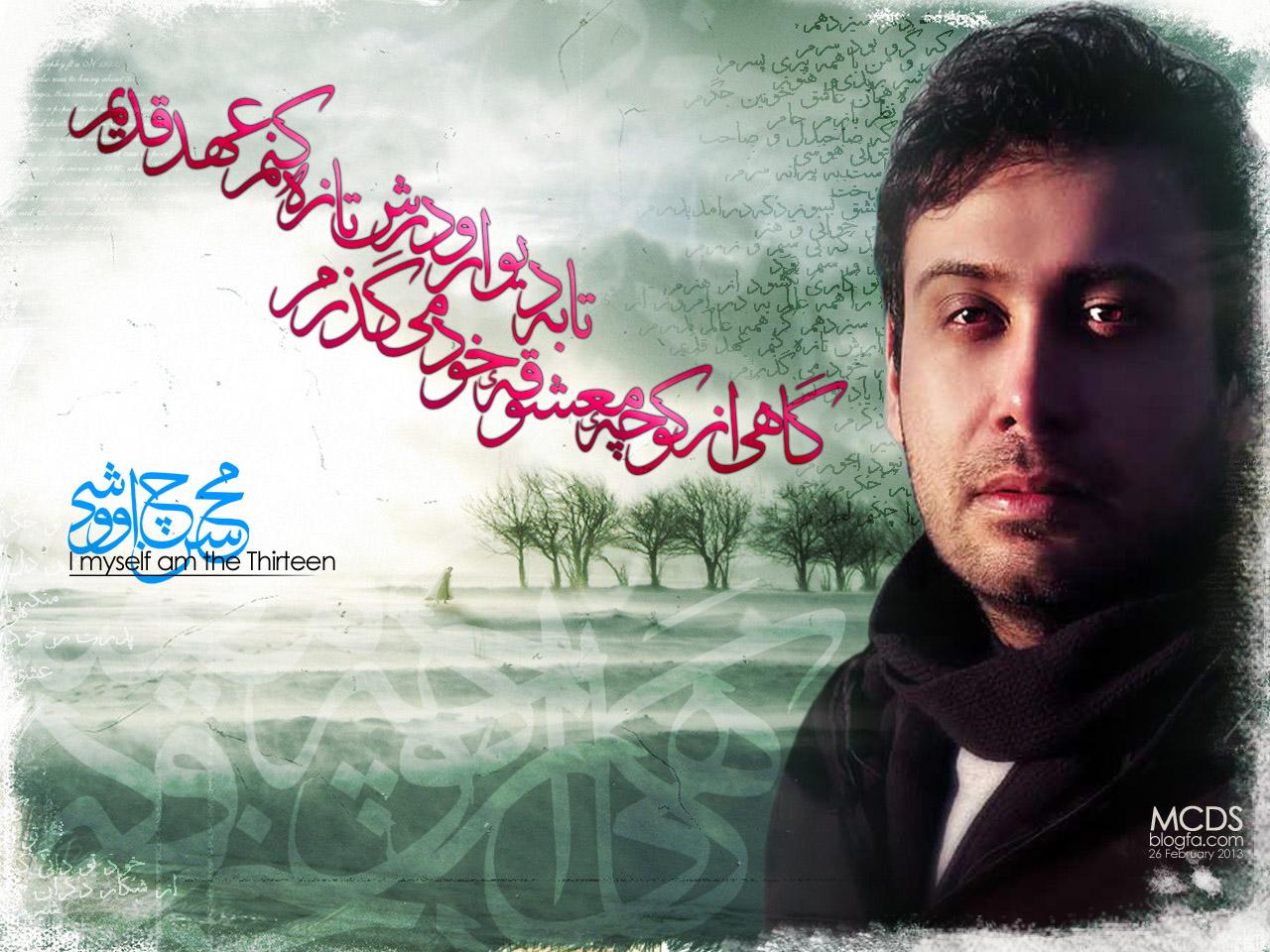 دانلود آهنگ جدید چاووشی آذربایجان